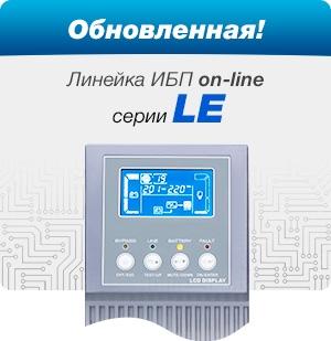 Обновление линейки ИБП online серии LE